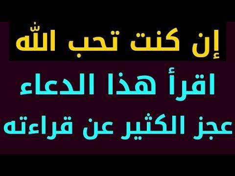 إن كنت تحب الله اقرأ هذا الدعاء أدعية الثناء على الله Youtube Quran Quotes Inspirational Islamic Quotes Quran Verses