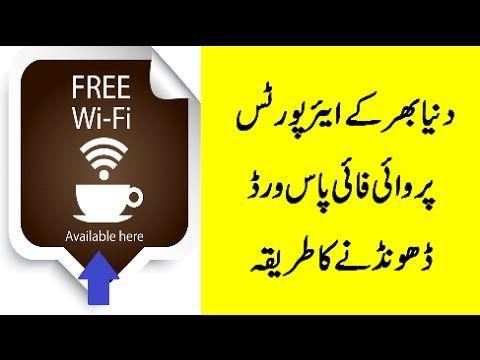How to hack WiFi password on world airports|WiFi ke password ko hack ker...