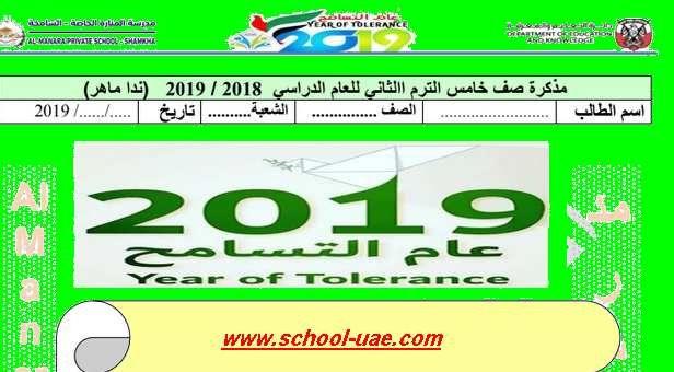 ملخص اجتماعيات وتربية وطنية الصف الخامس الفصل الدراسي الثاني2020 الامارات In 2020 Tolerance School