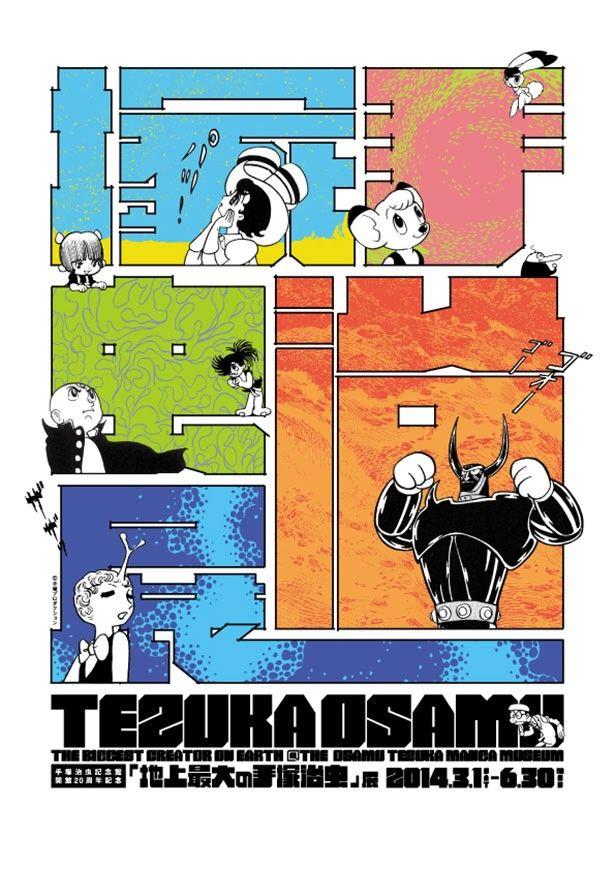 Tezuka Osamu展