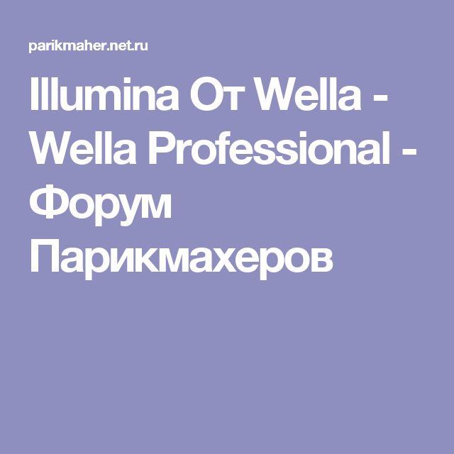 Illumina От Wella - Wella Professional - Форум Парикмахеров