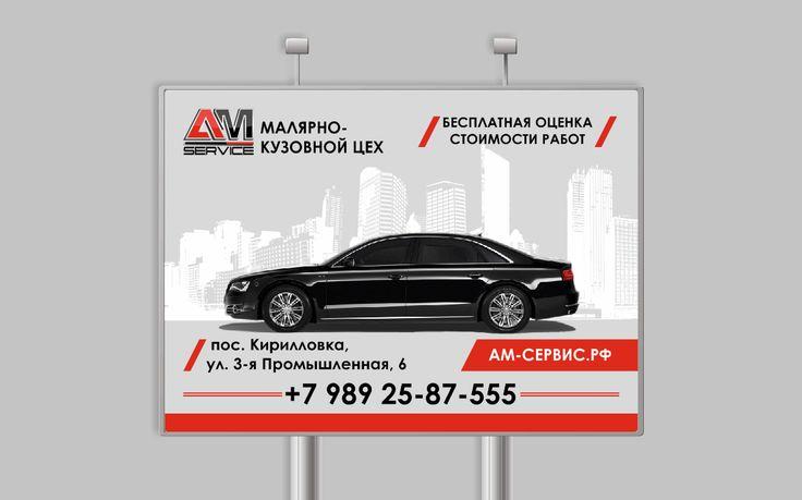 AM-service. Billboard. Рекламный щит для сети техцентров AM-service.