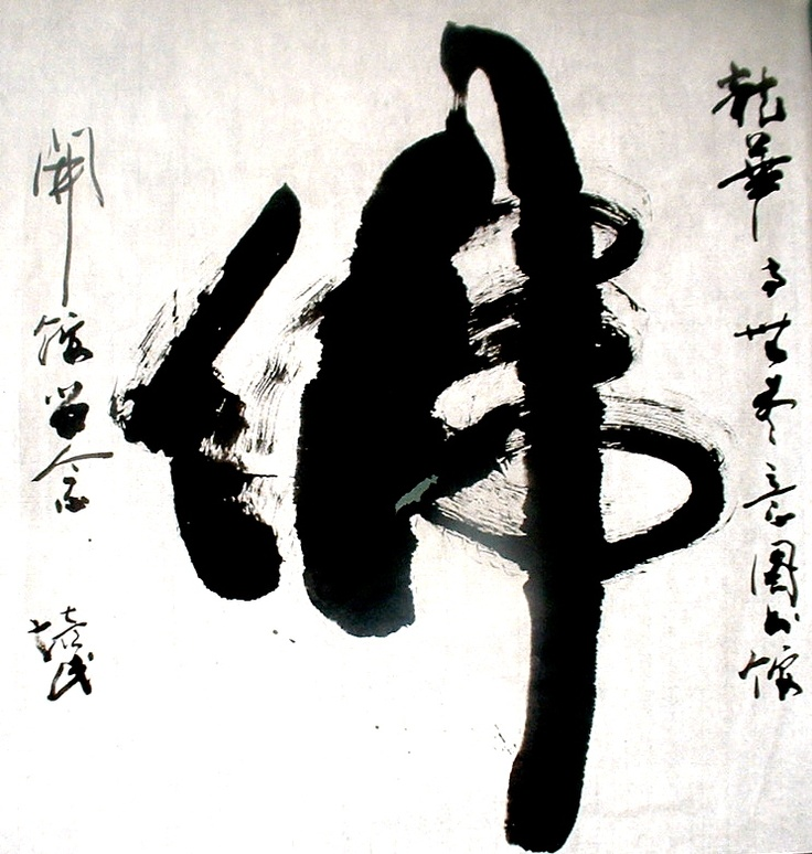 Best images about calligraphy sumi e on pinterest