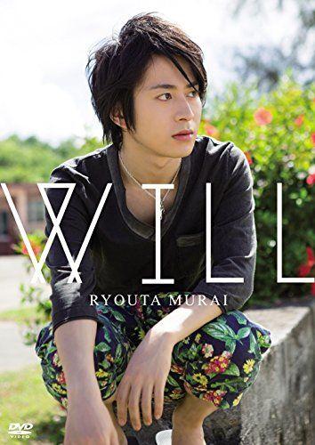 Amazon.co.jp: WILL [DVD]: 村井良大, 川野浩司: DVD