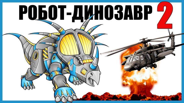 Трансформеры Динозавры кто это такие? Это мощнейшие существа на нашей планете! Которые могут сокрушить что угодно! Динозавры роботы опасные соперники и хорошие союзники которые могут защитить в трудную минуту! Мультики про роботов Динозавров посмотрите на нашем канале А мультик про трансформеры динозавры мультфильм можете также посмотреть на нашем канале анукадавайка! Динозавры очень дружелюбные животные когда никто их не трогает! Благодоря своей твердой коже они слабочувствительны к…