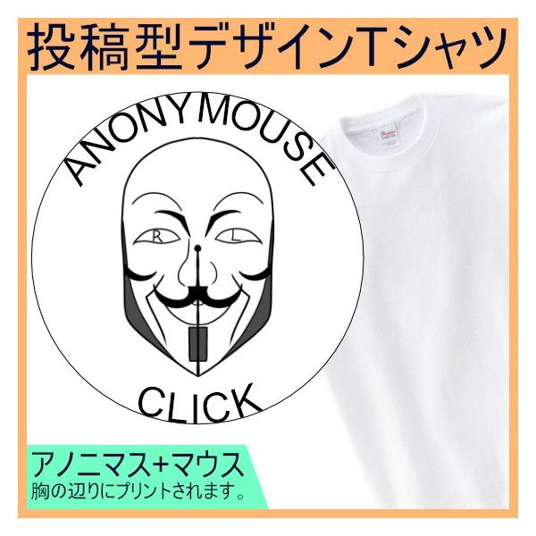 おもしろTシャツ 半袖 パロディ アノニマス アノニマウス キャラクター グッズ ジョーク eshiten