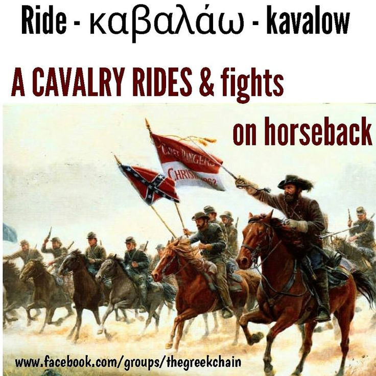 A CAVALRY RIDES and fights on horseback - Greek Mnemonic Greek language Greek word Greece Go to The Greek Chain Facebook group to learn 10 words a day right here, https://www.facebook.com/groups/thegreekchain