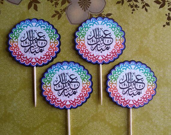 Umrah Banner: 207 Best Eid Party Images On Pinterest