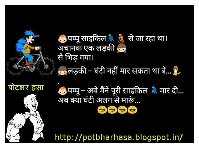 Potbhar Hasa - English Hindi Marathi Jokes Chutkule Vinod : Bicycle Accident Hindi Joke & Chutkule