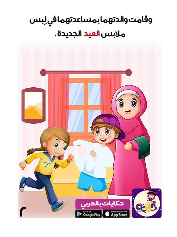 قصص اطفال عن العيد مصورة قصة يوم العيد قصص للاطفال قبل النوم بالعربي نتعلم Character Family Guy Diy