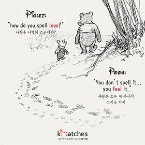 """"""" 사랑은 어떻게 쓰는거야? """" - Piglet - """" 사랑은 쓰는게 아니야. 느끼는 거지 """" - Pooh - 미주 한인을 위한 온라인 데이팅 Korean American Dating #LA #relationship #엘에이 #한인타운 #데이트 #korean #koreanamericandating #미주한인온라인데이트"""