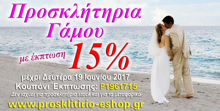http://www.prosklitirio-eshop.gr/?gr,1&id=pno  Προσκλητήρια Γάμου με έκπτωση -15% !!! •  Αποκλειστικά για τους φίλους μας στο Pinterest  •  Ισχύει μέχρι Δευτέρα 19 Ιουνίου 2017  •  Κουπόνι  Έκπτωσης: P1961715  •  Δεν ισχύει για προσκλητήρια stock και μεταφορικά