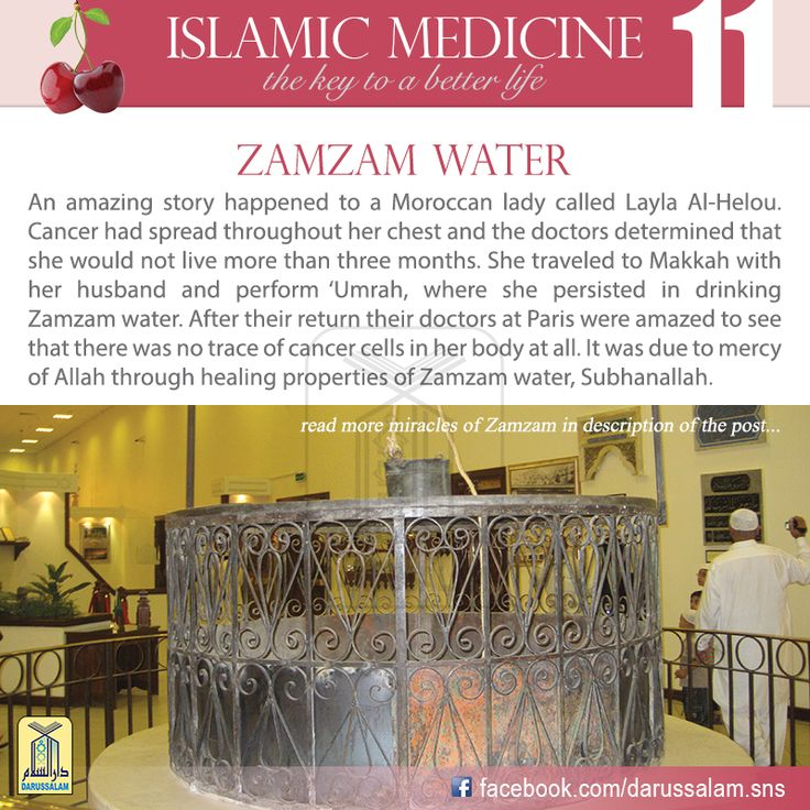 "The Prophet, peace and blessings of Allah be upon him, said: ""Zamzam water is for that for which it is drunk."" (Narrated by Ahmad and Ibn Majah; it is saheeh) #DarussalamPublishers #IslamicMedicine #IslamicEBooks #AmazonKindle #KindleStore #BarnesAndNoble"