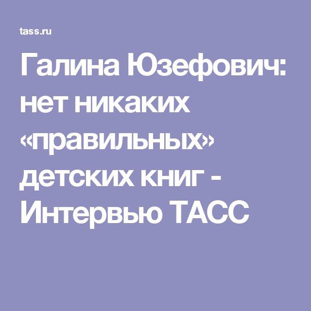 Галина Юзефович: нет никаких «правильных» детских книг - Интервью ТАСС