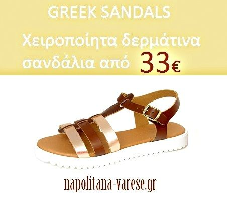 Flat δερμάτινα γυναικεία πέδιλα από το Napolitana & Varese Shoes