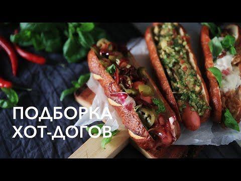 ТОП-3 рецептов хот-догов [Рецепты Bon Appetit]Хот–дог с авторской сальсой, карамелизированным луком или беконом? Предлагаем вам сделать парочку шедевральных хот–догов по нашим новым рецептам!#hotdog#recipe#tasty