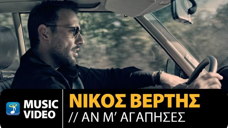Nikos Vertis - An M' Agapises / Νίκος Βέρτης - Αν Μ' Αγάπησες (4K Offici...