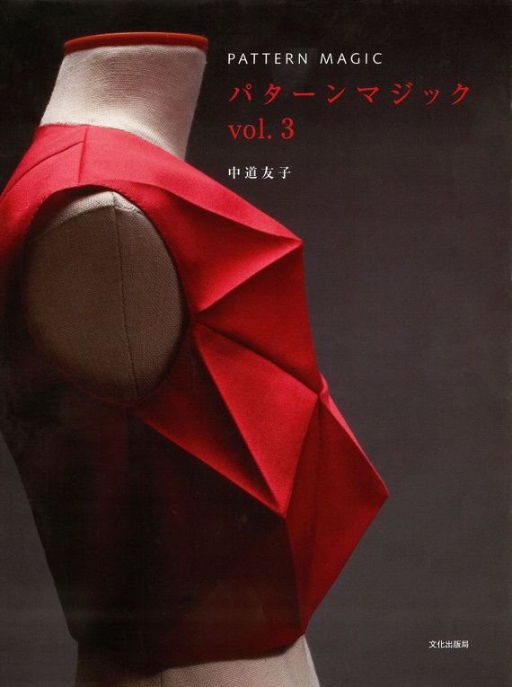 PATTERN MAGIC VOL 3  Japanese Clothes Design Book by pomadour24