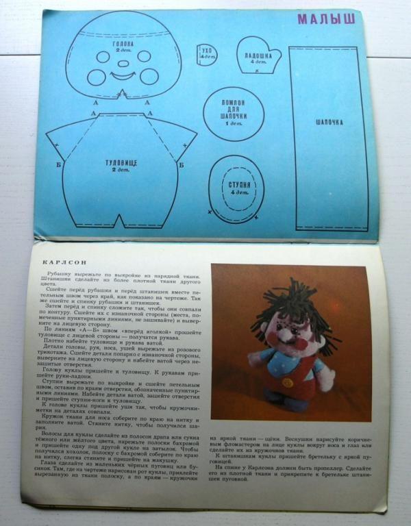 Игрушечные мастера, 1984, вып. 2 (сшить игрушку). Детские книги СССР - http://samoe-vazhnoe.blogspot.ru/