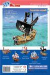 2.90 лв.  Пиратски кораб