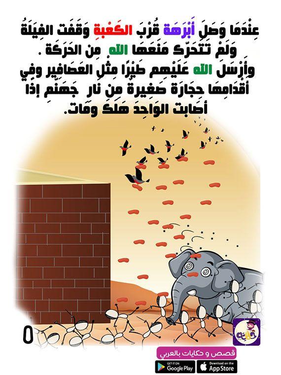 قصة اصحاب الفيل للاطفال بالصور قصص الحيوان في القرآن بتطبيق حكايات بالعربي Islamic Books For Kids Muslim Kids Activities Arabic Kids