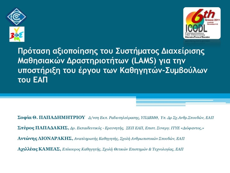 a-proposal-for-the-use-of-learning-activity-management-system-LAMS-to-support-the-work-of-tutors-in-Hellenic Open University-15415093 by Sofia Papadimitriou via Slideshare