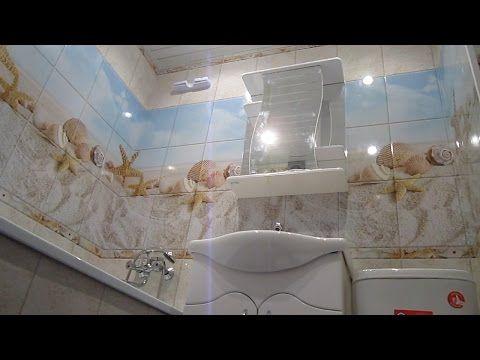 (173) Отделка стен в ванной за 1 день пластиковыми панелями. Недорогой ремонт в ванной своими руками! - YouTube