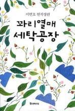 <소설로 그린 재미교포의 삶과 애환> :: 파란 ∽ 뉴스