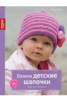 Книги - Вяжем детские шапочки. Мода для малышей