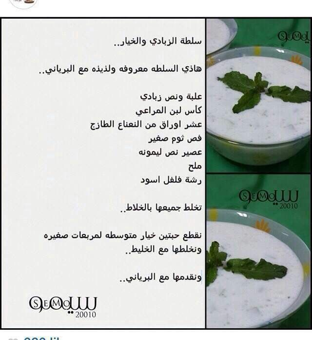 Pin By Loly Loly On طبخ Cooking Wls Oio