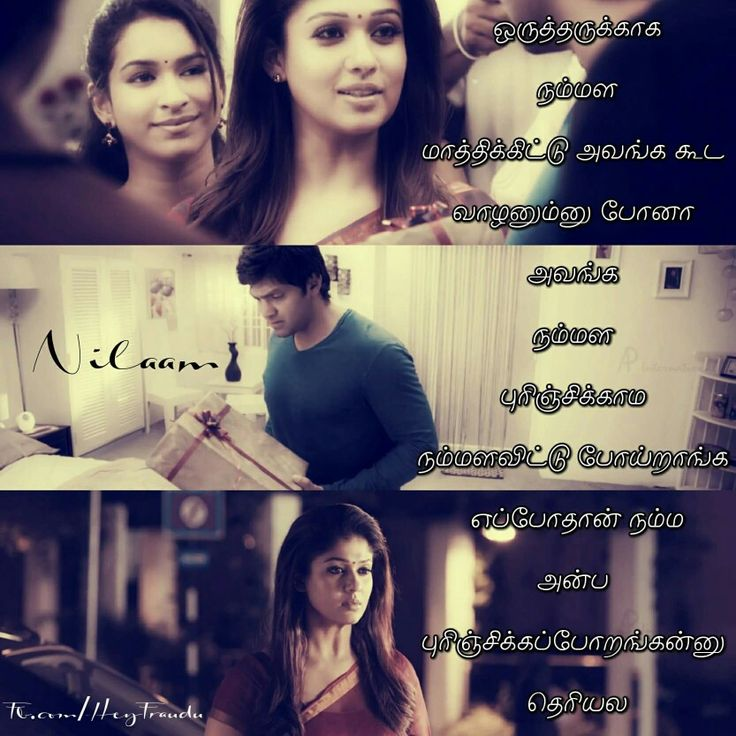 17 Best Images About Tamil Quote On Pinterest