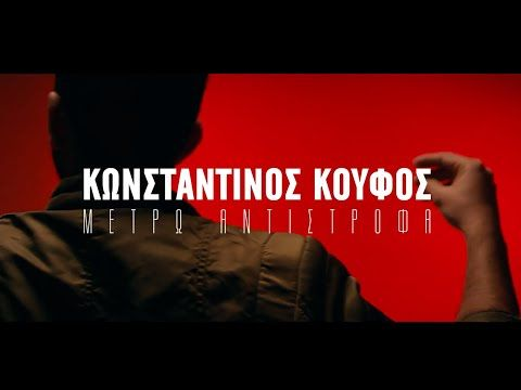 Κωνσταντίνος Κουφός - Μετρώ Αντίστροφα (5,4,3,2,1) | Official Music Video [HD] - YouTube