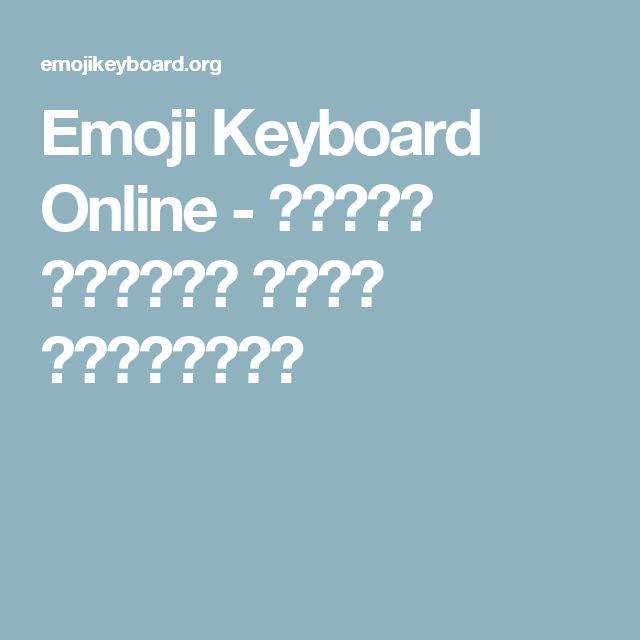Emoji Keyboard Online - 𝓘𝓷𝓹𝓾𝓽 𝓔𝓶𝓸𝓳𝓲𝓼 𝓕𝓻𝓸𝓶 𝓑𝓻𝓸𝔀𝓼𝓮𝓻𝓼