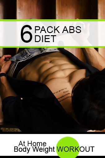 Get 6 pack abs year round by following this 6 pack abs diet. You have probably heard that 6 pack abs can be obtained through a proper diet, perhaps that abs are made in the kitchen. However getting abs still remains elusive to many and maintaining them year round is even harder. Not any more. Check out this video: http://athomebodyweightworkout.com/6-pack-abs-diet/