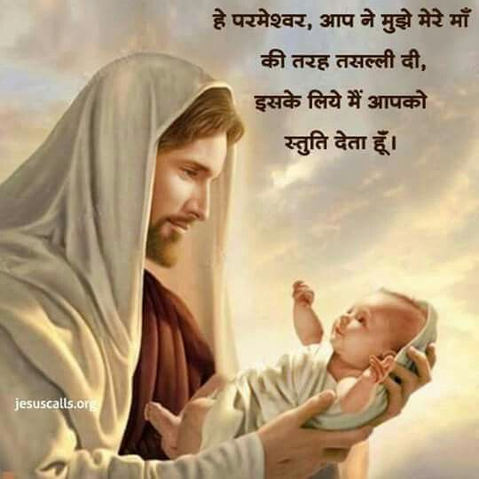 14 Best Hindi Bible Verses Images On Pinterest