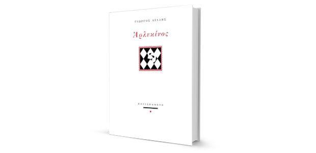 Γιώργος Λίλλης: «Αρλεκίνος» κριτική του Χρίστου Παπαγεωργίου