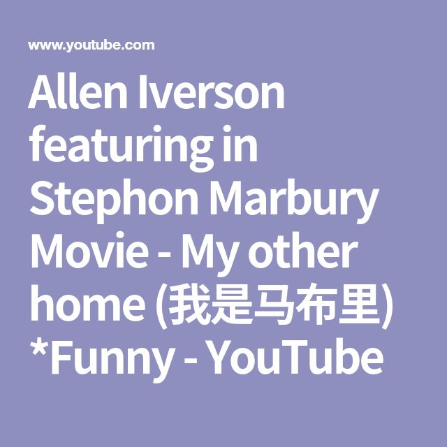Allen Iverson featuring in Stephon Marbury Movie - My other home (我是马布里)  *Funny - YouTube