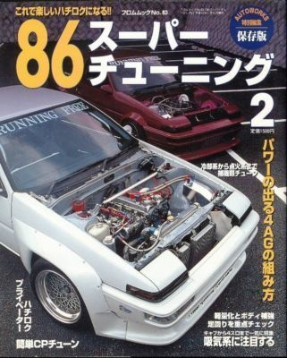 Best Images On Pinterest Toyota Corolla Drifting Cars