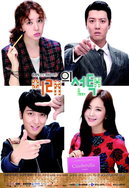 Marry Him If You Dare (미래의 선택) Korean - Drama - Picture @ HanCinema :: The Korean Movie and Drama Database