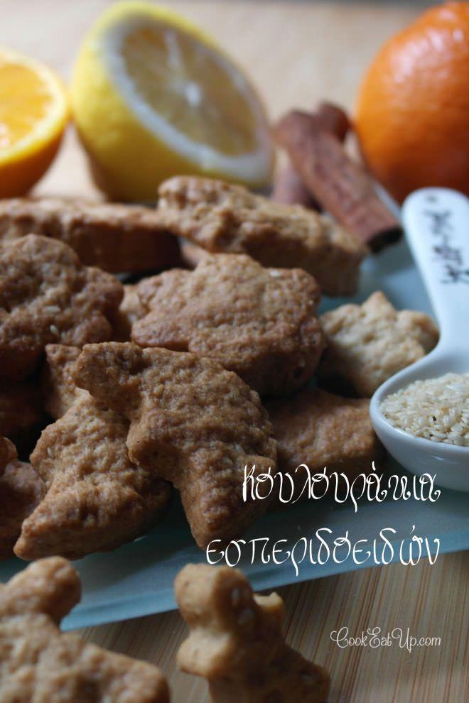 Συνταγή: Κουλουράκια πορτοκαλιού και κανέλας ⋆ CookEatUp