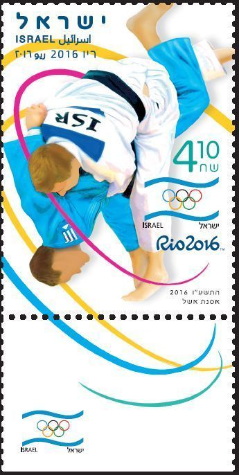 Israel 2016 olympic games rio judo stamp