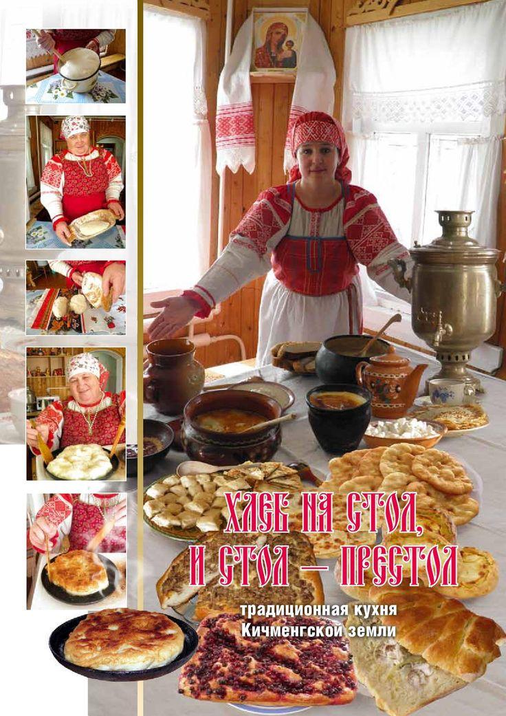Хлеб на стол, и стол - престол. Традиционная кухня Кичменгской земли  Информационный буклет