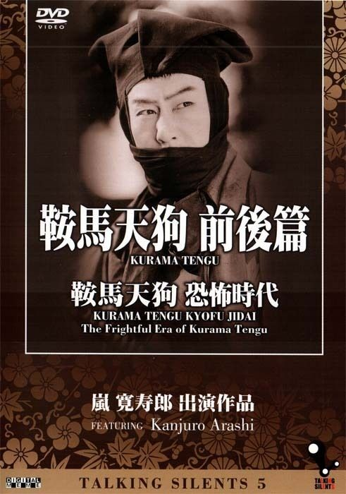 Курама Тэнгу / Kurama Tengu (Теппей Ямагути / Teppei Yamaguchi) [1928 г., Дзидай-гэки, DVD9, sub]