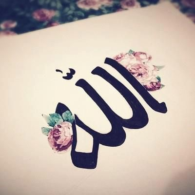 """""""Allah"""" Calligraphy Decorated With Roses"""