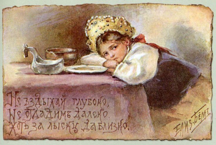 художница елизавета бем: 4 тыс изображений найдено в Яндекс.Картинках