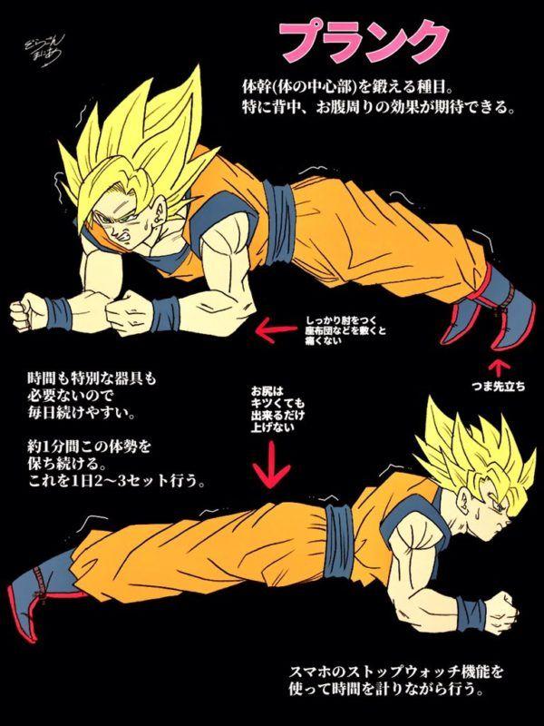 悟空示範 減腩 招式 夏天修身教室twitter熱傳 gameover hk anime dragon ball super dragon ball super art dragon ball super goku