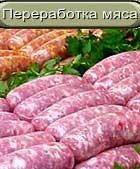 Как делать сырокопченые колбасы