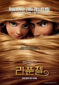 라푼젤 (Tangled, 2010) – 사랑스러운 라푼젤.