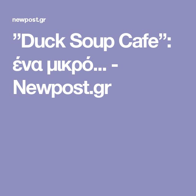 ''Duck Soup Cafe'': ένα μικρό... - Newpost.gr