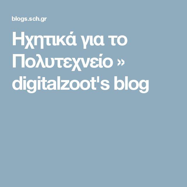 Ηχητικά για το Πολυτεχνείο » digitalzoot's blog